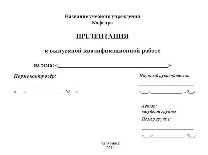 Образец Расчетного Листа