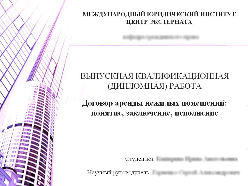 Презентация к диплому Февраль года Презентации Портфолио  Презентации к диплому на заказ