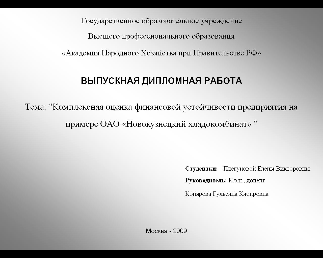 Презентация дипломной работы Июнь год Презентации  Скачать презентацию к диплому